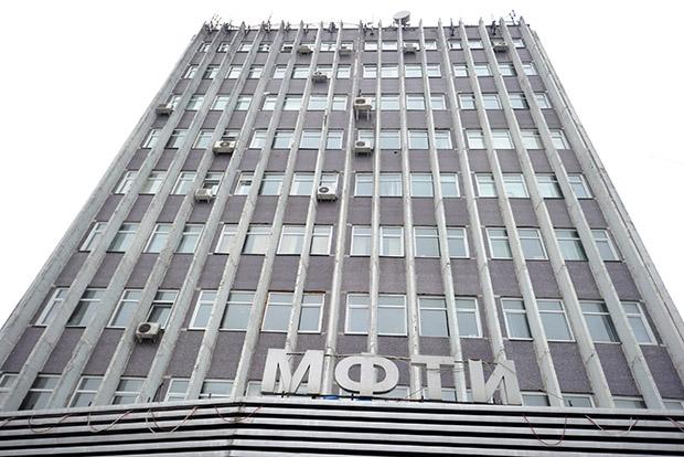Московский государственный физико-технический институт